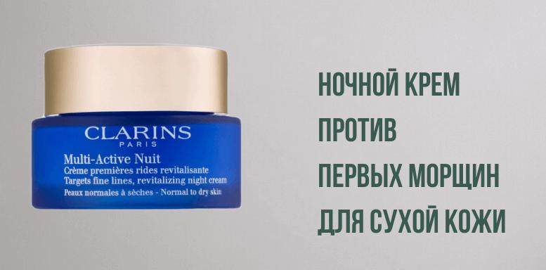 против первых морщин ночной крем для сухой кожи