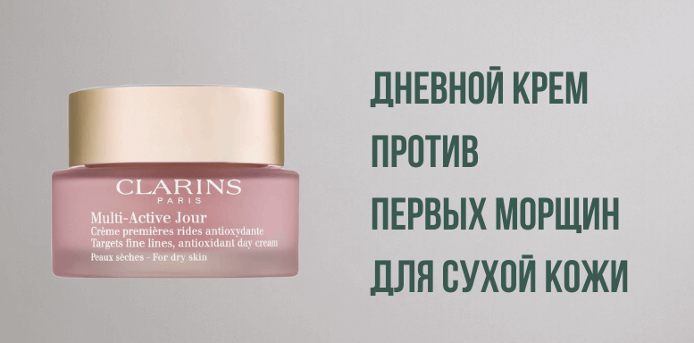 Multi-Active против первых морщин дневной крем для сухой кожи
