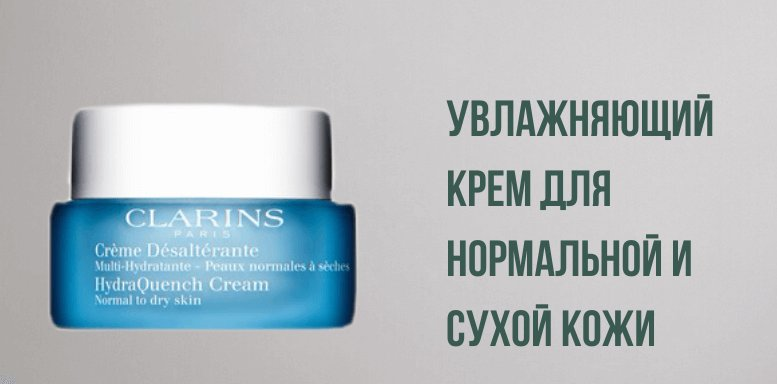 Увлажняющий крем для нормальной и сухой кожи