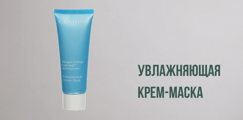 Clarins Multi-Hydratante для обезвоженной кожи Увлажняющая крем-маска