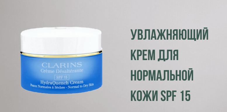 Увлажняющий крем для нормальной кожи SPF 15