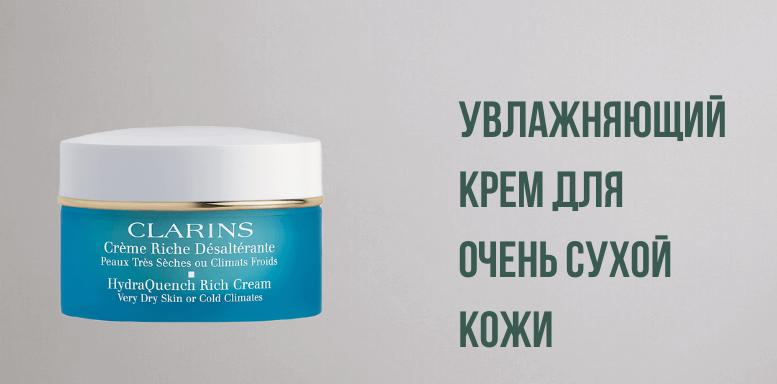 Увлажняющий крем для очень сухой кожи
