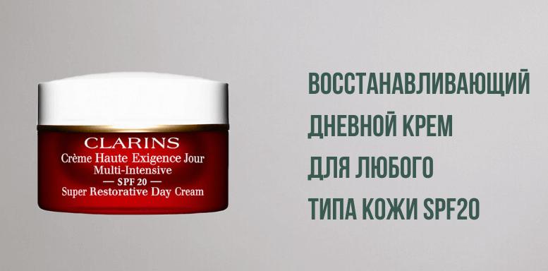 Восстанавливающий дневной крем для любого типа кожи SPF20