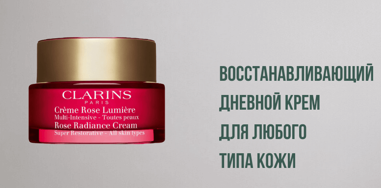 Clarins Multi-Intensive Восстанавливающий дневной крем для любого типа кожи