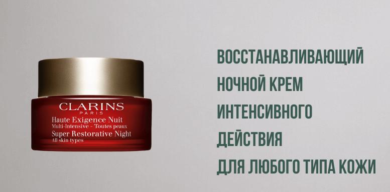 Восстанавливающий ночной крем интенсивного действия для любого типа кожи