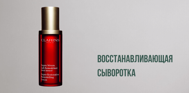 Clarins Multi-Intensive восстанавливающая сыворотка
