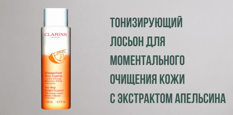 Clarins тонизирующий лосьон для моментального очищения кожи с экстрактом апельсина
