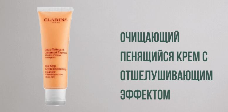 Clarins Очищающий пенящийся крем с отшелушивающим эффектом