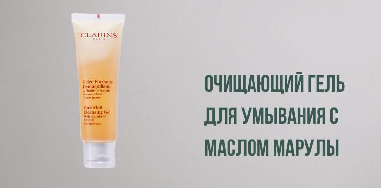 Очищающий гель для умывания с маслом марулы