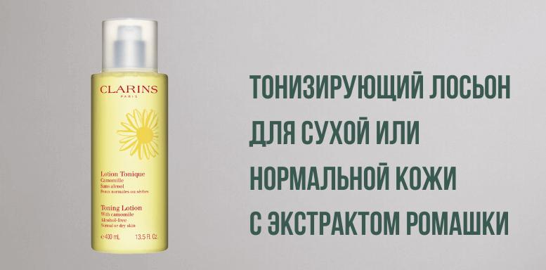 тоник-лосьон для сухой или нормальной кожи с экстрактом ромашки