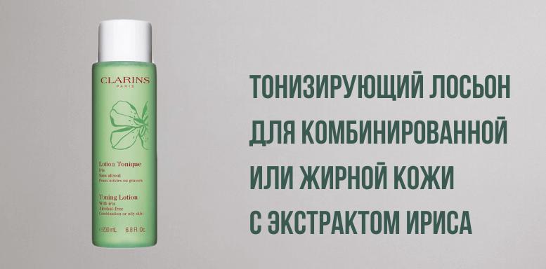 лосьон для комбинированной или жирной кожи с экстрактом ириса