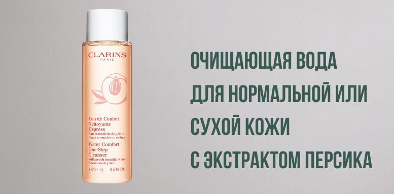 Clarins очищающая вода для нормальной или сухой кожи с экстрактом персика