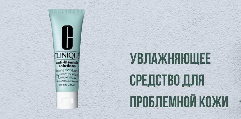 Увлажняющее средство для проблемной кожи