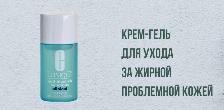Clinique Anti-Blemish Solution Крем-гель для ухода за жирной проблемной кожей