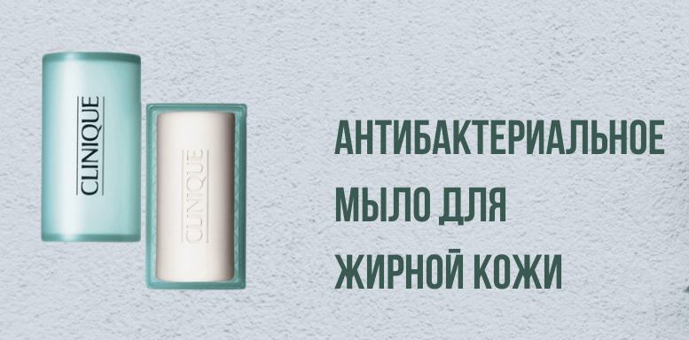 Антибактериальное мыло для жирной кожи