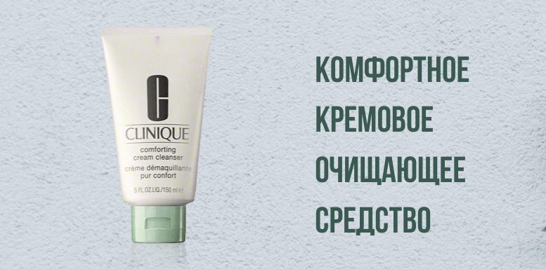 комфортное кремовое очищающее средство для сухой кожи