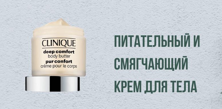 Clinique крем для рук и для тела Питательный и смягчающий крем для тела