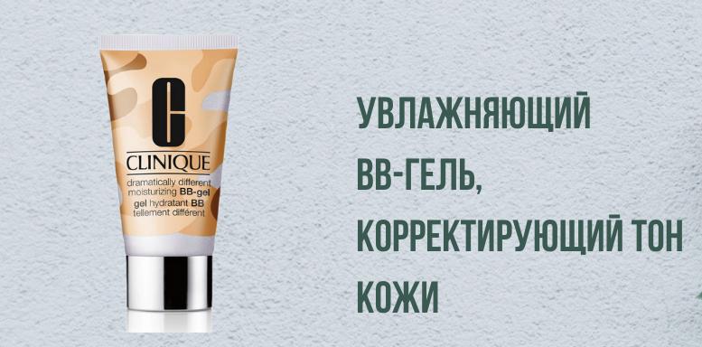 Увлажняющий BB-гель, корректирующий тон кожи