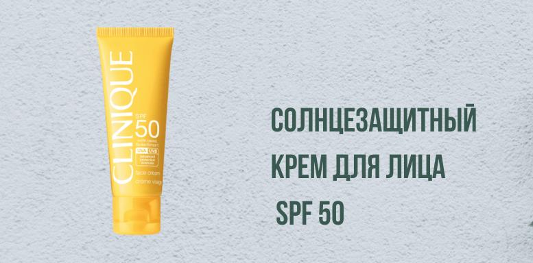 Солнцезащитный крем для лица СЗФ 50