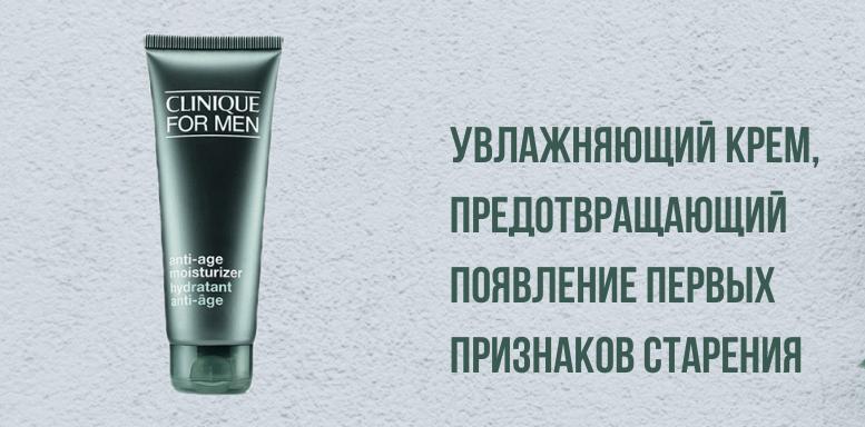 Clinique For Men Увлажняющий крем, предотвращающий появление первых признаков старения