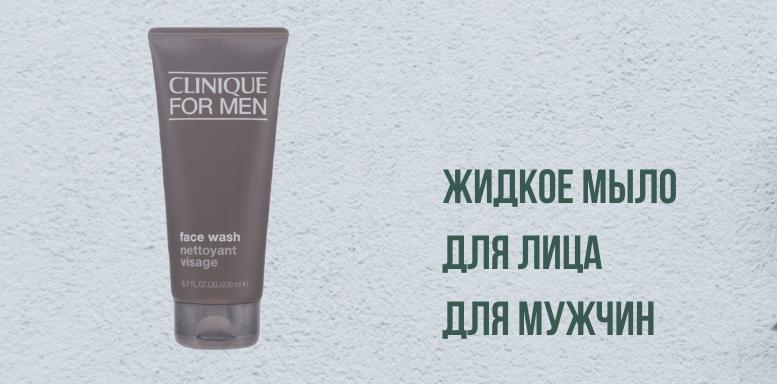 Clinique For Men очищение Жидкое мыло для лица