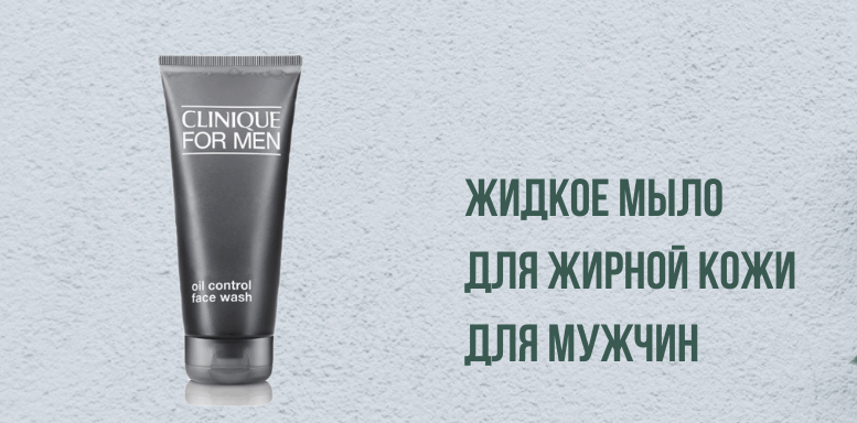 Жидкое мыло для жирной кожи  для мужчин