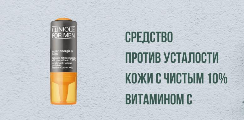 Средство против усталости кожи с чистым 10% витамином С