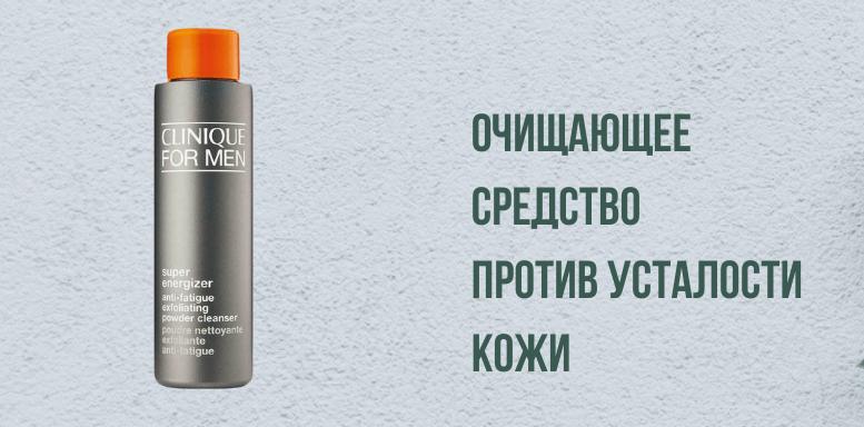 Очищающее средство против усталости кожи