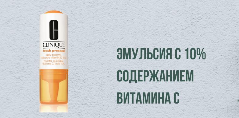 Clinique Fresh Pressed Эмульсия с 10% содержанием витамина С
