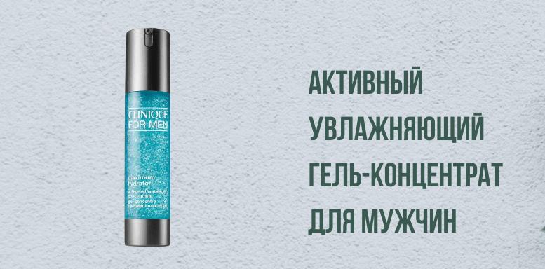 Clinique Men Maximum Hydrator Активный гель-концентрат для увлажнения кожи