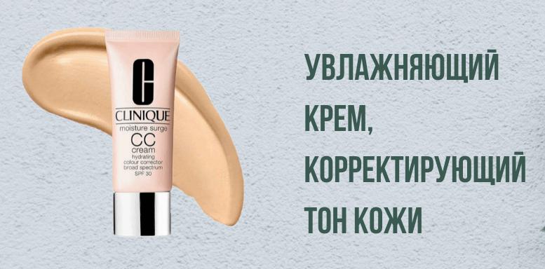 Увлажняющий крем, корректирующий тон кожи