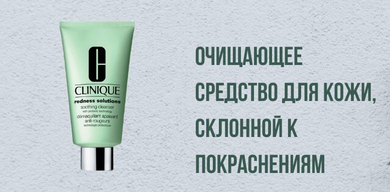 Очищающее средство для кожи, склонной к покраснениям