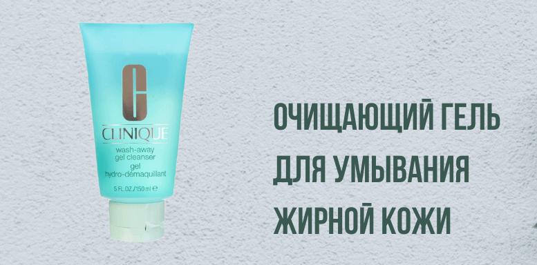 Очищающий гель для умывания жирной кожи