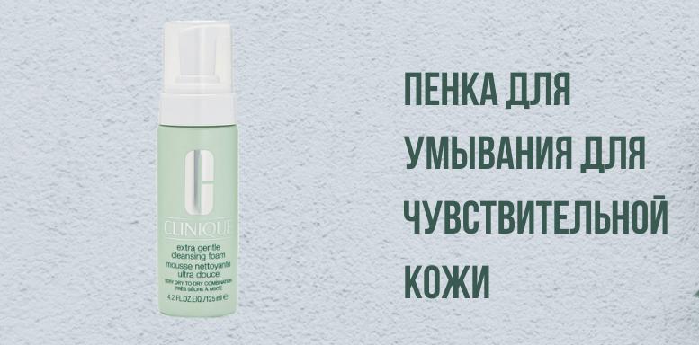 Clinique для умывания чувствительной кожи лица пенка