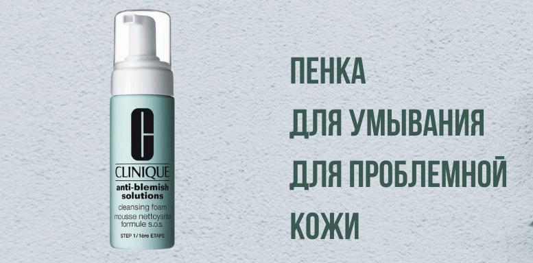 Clinique Пенка для умывания для проблемной кожи