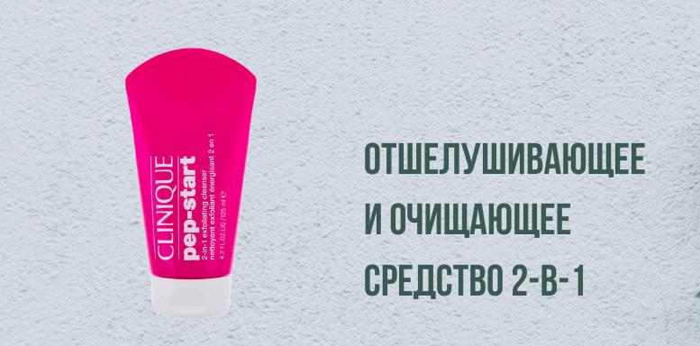 Clinique Pep-Start Отшелушивающее и очищающее средство 2-в-1
