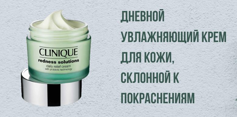 Clinique Redness Solutions Дневной увлажняющий крем для кожи, склонной к покраснениям