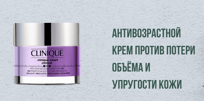 Антивозрастной крем против потери объёма и упругости кожи