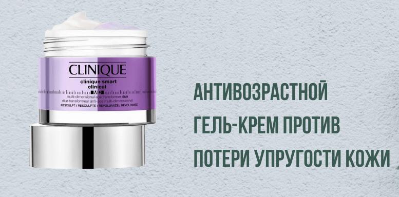 Clinique Smart Clinical MD Антивозрастной гель-крем против потери упругости кожи