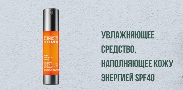 Super Energizer For Men Увлажняющее средство, наполняющее кожу энергией SPF40