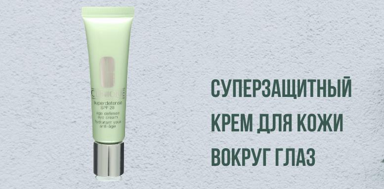 Суперзащитный крем для кожи вокруг глаз