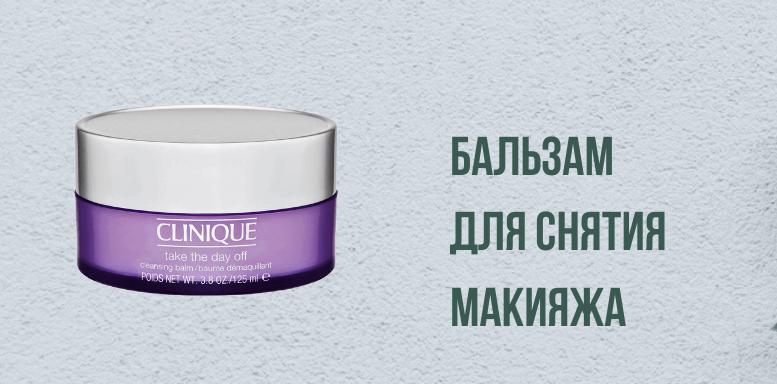 Clinique для сухой кожи Бальзам для снятия макияжа