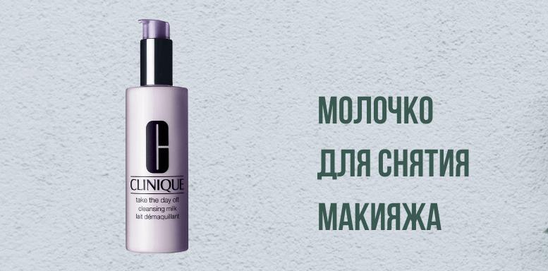 Clinique для сухой кожи Молочко для снятия макияжа