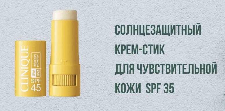 Clinique защита от солнца Солнцезащитный крем-стик для чувствительной кожи