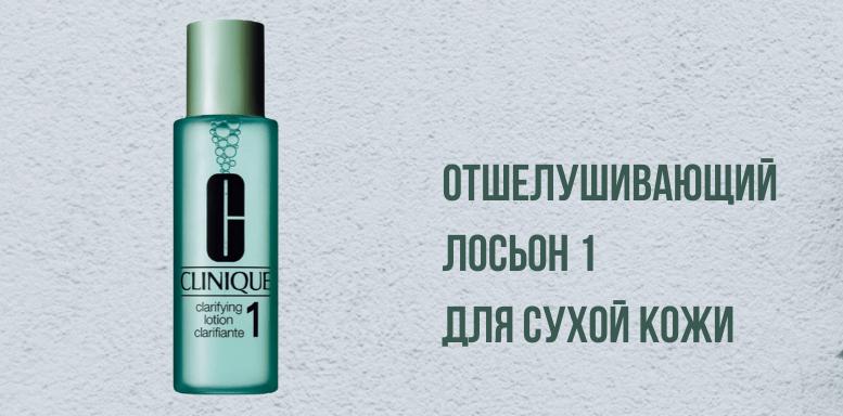 Clinique отшелушивающий лосьон 1 для сухой кожи