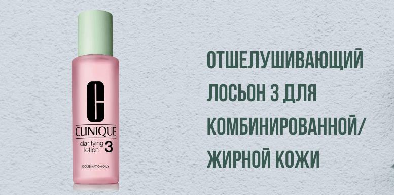 лосьон эксфолиант для комбинированной/ жирной кожи