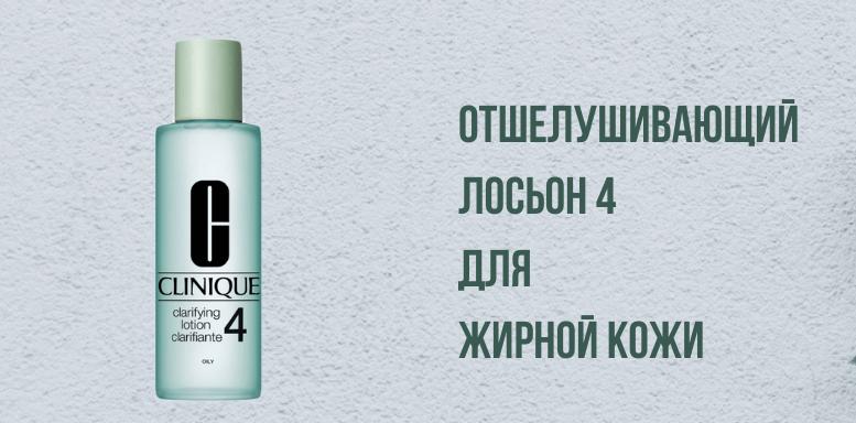отшелушивающий  лосьон 4  для  жирной кожи