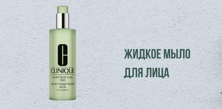 Clinique жидкое мыло для лица