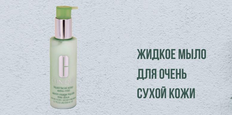 жидкое мыло для очень сухой кожи