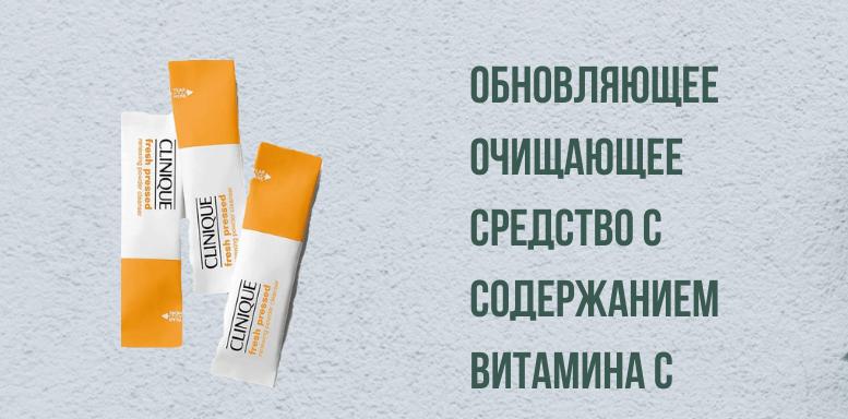 Обновляющее очищающее средство с содержанием витамина С